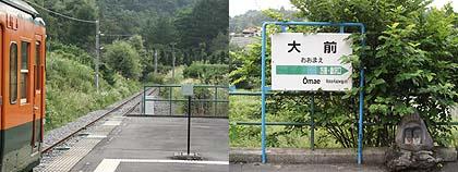 oomae1.jpg